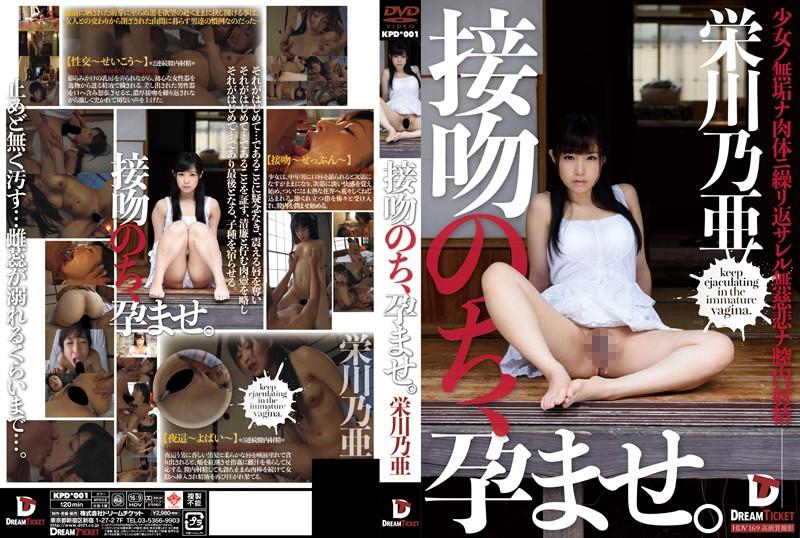 KPD-001 接吻のち、孕ませ。 栄川乃亜 パンティと生写真付き