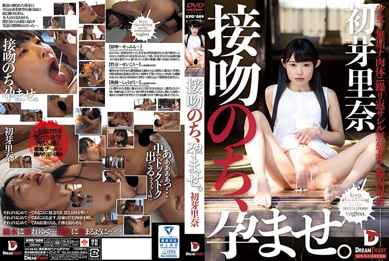 KPD-009 Kiss Impregnate Hatsuma Rina