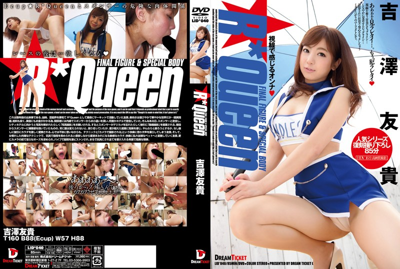 CENSORED [FHD]lid-040 R*Queen 吉澤友貴, AV Censored