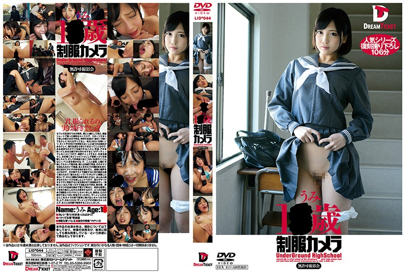 CENSORED [FHD]lid-044 制服カメラ 広瀬うみ, AV Censored