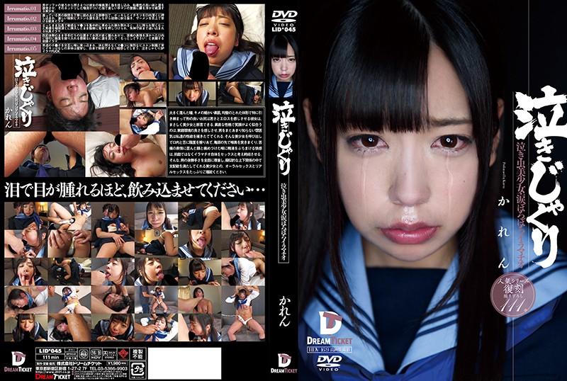 [LID-045] 泣きじゃくり 泣き虫美少女・涙ぼろぼろイラマチオ ドリームチケット