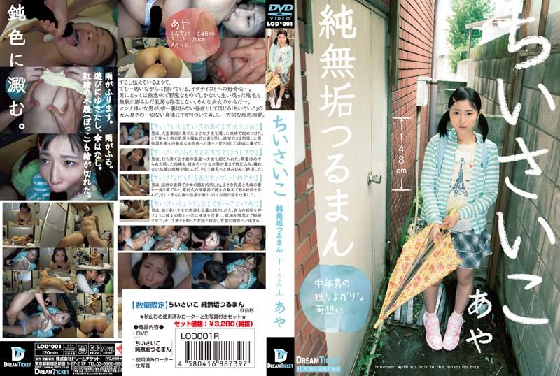 【数量限定】ちいさいこ 純無垢つるまん 秋山彩の使用済みローターと生写真付きセット