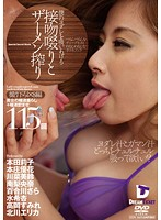 MXD-030 - Squeezed Semen And Sipping Kiss'll Suck The Drool Of My