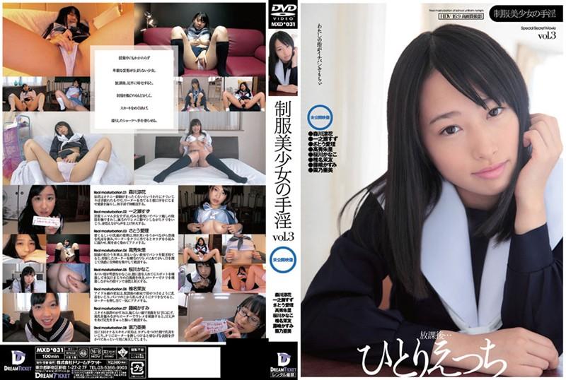 制服美少女の手淫 Vol.3