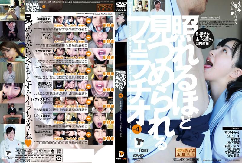 [MXD-039] 照れるほど見つめられるフェラチオ 4 江上しほ ドリームチケット 宮沢ゆかり 今村加奈子