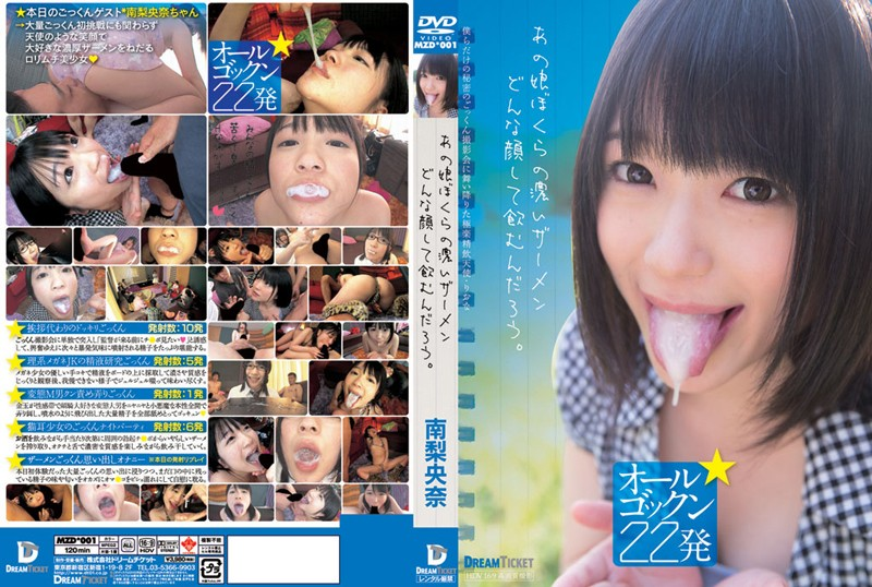 MZD-001 The Wonder Drink To Face Any Semen That Dark Daughter BOKURANO. South Riona
