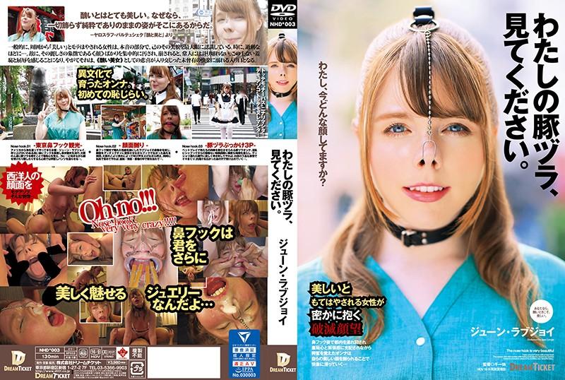 http://pics.dmm.co.jp/mono/movie/adult/24nhd003/24nhd003pl.jpg