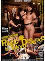 【DMM限定】公開BDSM調教 浅田結梨 横山夏希 パンティと生写真付き