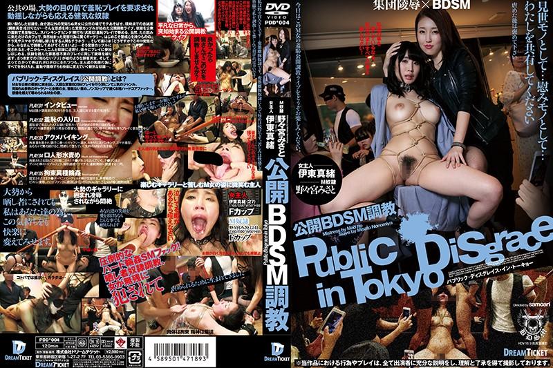 [PDD-004] – 公開BDSM調教 野々宮みさと 伊東真緒