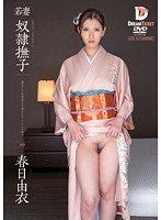 Wife Slave Pink Kasuga Yui