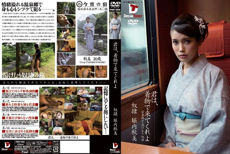 PWD-009 You Are, Akiyoshi Horiuchi I Came In Kimono