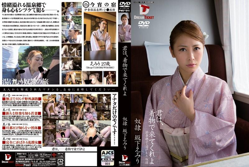 24pwd011pl PWD 011 Emiri Sakashita   Dear, Please Show Up Wearing a Kimono