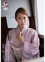 Watch Kimi Sakashita Emiri I Came In Kimono - Emiri Sakashita
