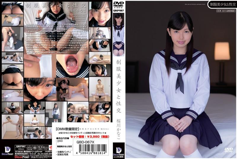 【DMM限定】制服美少女と性交 桜川かなこの着用パンティと証拠生写真付きセット