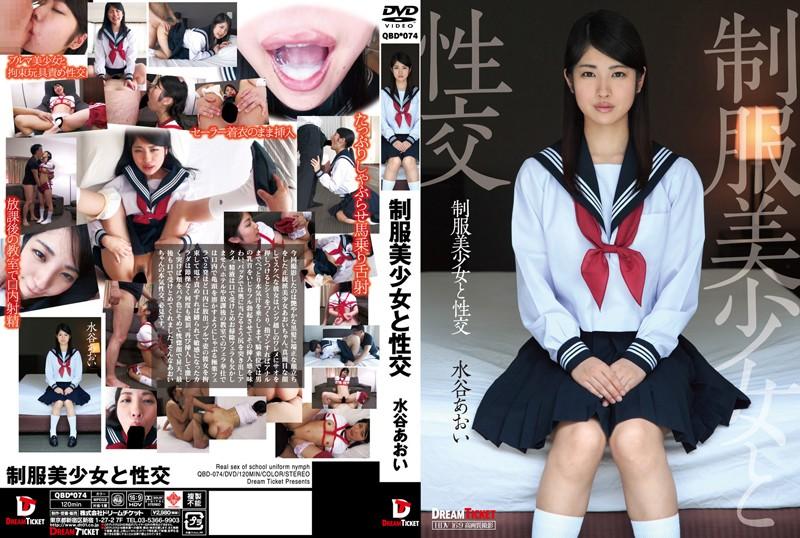 無字幕-QBD-074 制服美少女と性交 水谷あおい