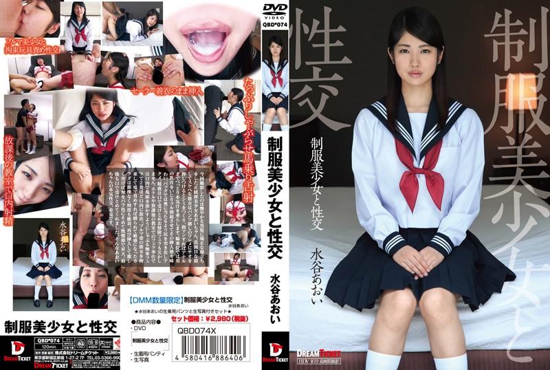 【数量限定】制服美少女と性交 水谷あおい パンティと生写真付き