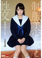 QBD-076 制服美少女と性交 大島美緒