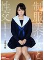 制服美少女と性交 大島美緒 パンティと生写真付き