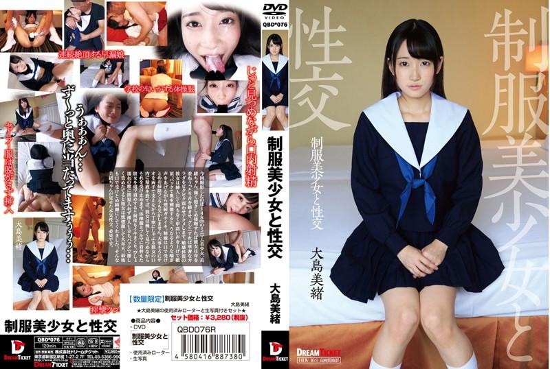 【数量限定】制服美少女と性交 大島美緒の使用済みローターと生写真付きセット
