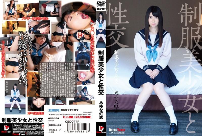 【数量限定】制服美少女と性交 あゆな虹恋 ローターと生写真付き