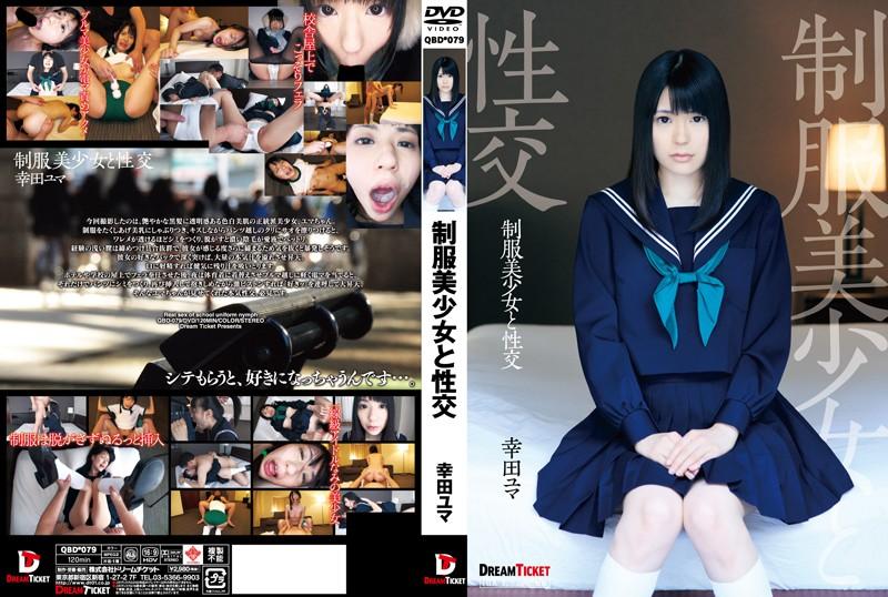制服美少女と性交 幸田ユマ パッケージ画像