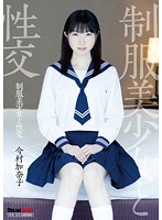 Image QBD-081 Imamura Fuck With Uniform Pretty Kanako