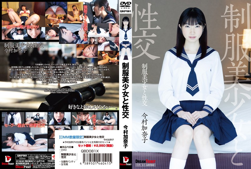 【DMM限定】制服美少女と性交 今村加奈子 パンティと写真付き