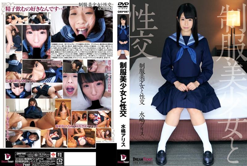 QBD-087 制服美少女と性交 水嶋アリス