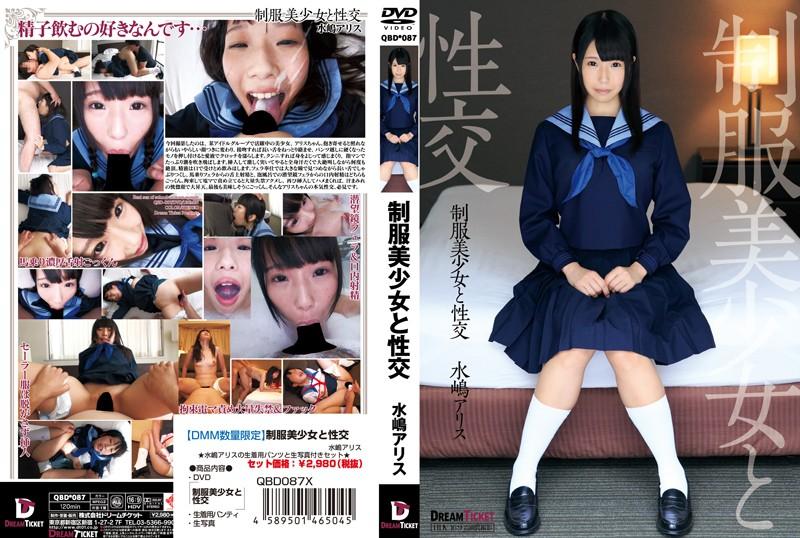 【DMM限定】制服美少女と性交 水嶋アリス パンティと生写真付き