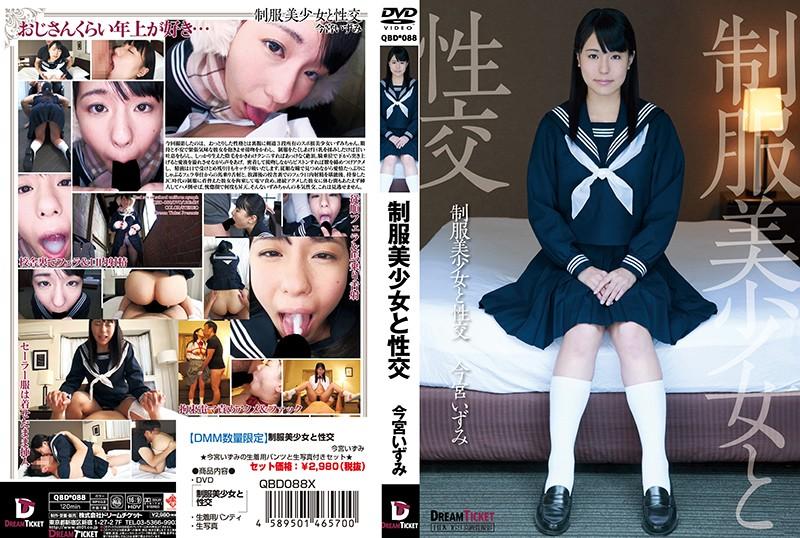 【DMM限定】制服美少女と性交 今宮いずみ パンティと生写真付き