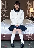 【数量限定】制服美少女と性交 心花ゆらの使用済みローターと生写真付きセット