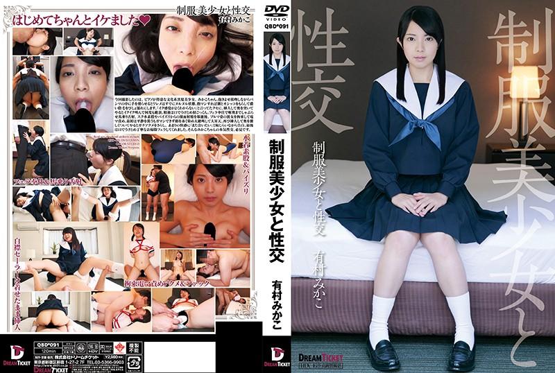 QBD-091 制服美少女と性交 有村みかこ