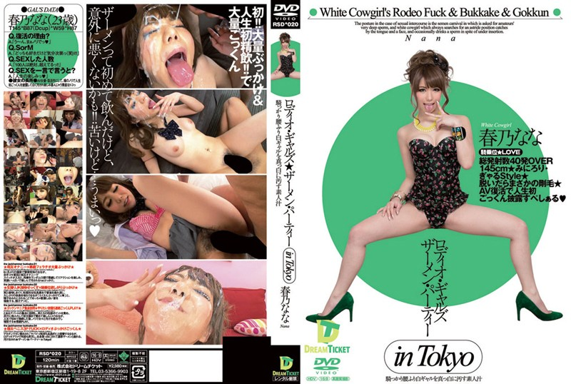 [RSD-020] ロディオ・ギャルズ★ザーメン・パーティー in Tokyo 騎っかり腰ふり白ギャルを真っ白に汚す素人汁 春乃なな