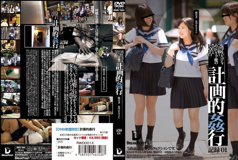 【DMM限定】計画的姦行 栄川乃亜 パンティと生写真付き