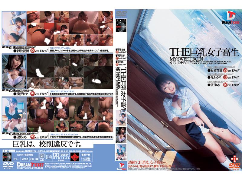 [SWD-059] THE巨乳女子高生 望月るあ ドリームチケット