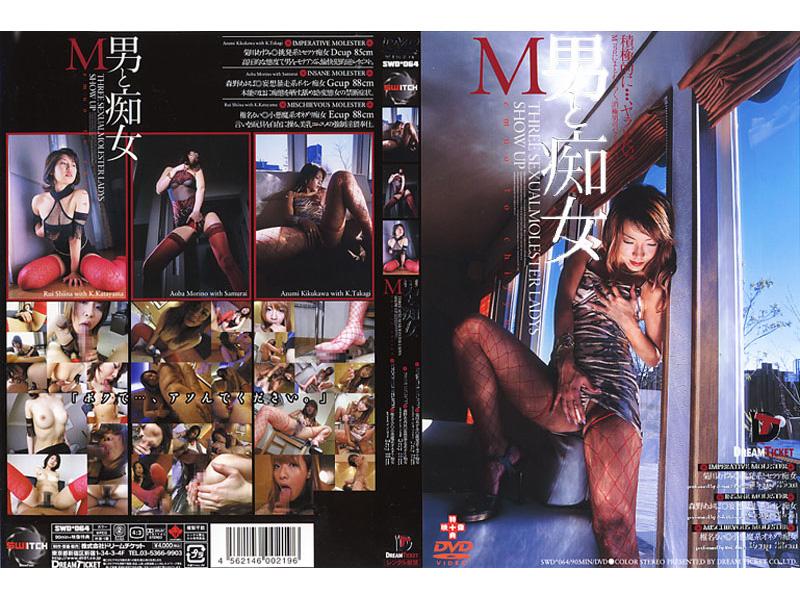 [SWD-064] M男と痴女 椎名るい SWD