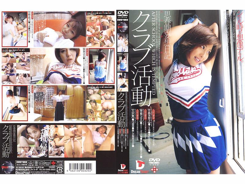 [SWD-092] クラブ活動 大沢舞 沖那つばさ