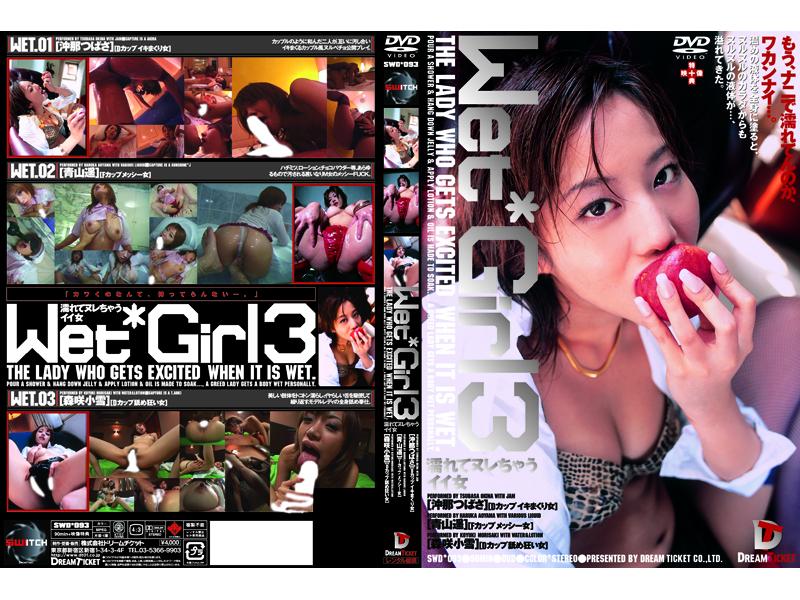 [SWD-093] Wet*Girl 3 ドリームチケット SWD