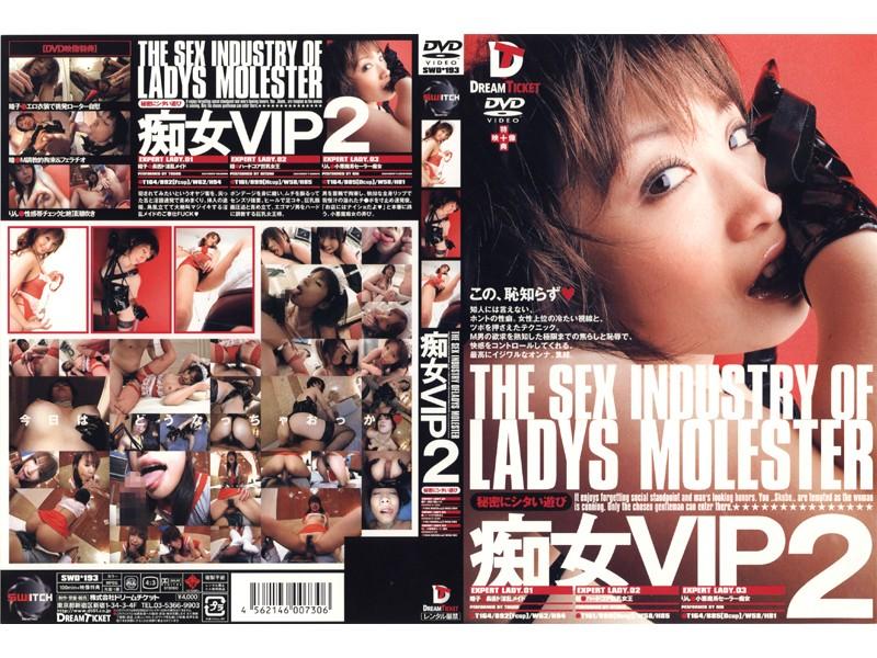 [SWD-193] 痴女VIP 2 [秘密にシタい遊び] 山本瞳子 ドリームチケット