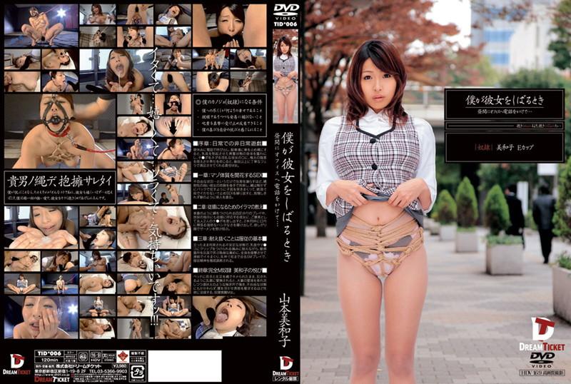 [TID-006] 僕が彼女をしばるとき 昼間にオフィスへ電話をかけて… 山本美和子