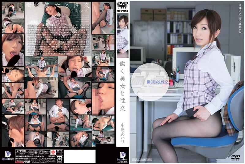 UFD-013 働く美女と性交 中島あいり