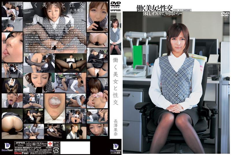 [UFD-025] 働く美女と性交 長澤果奈