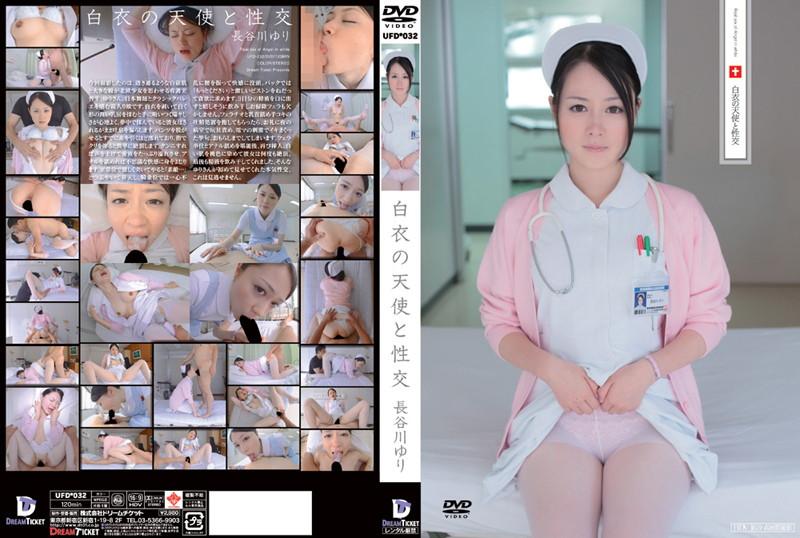 UFD-032 白衣の天使と性交 長谷川ゆり