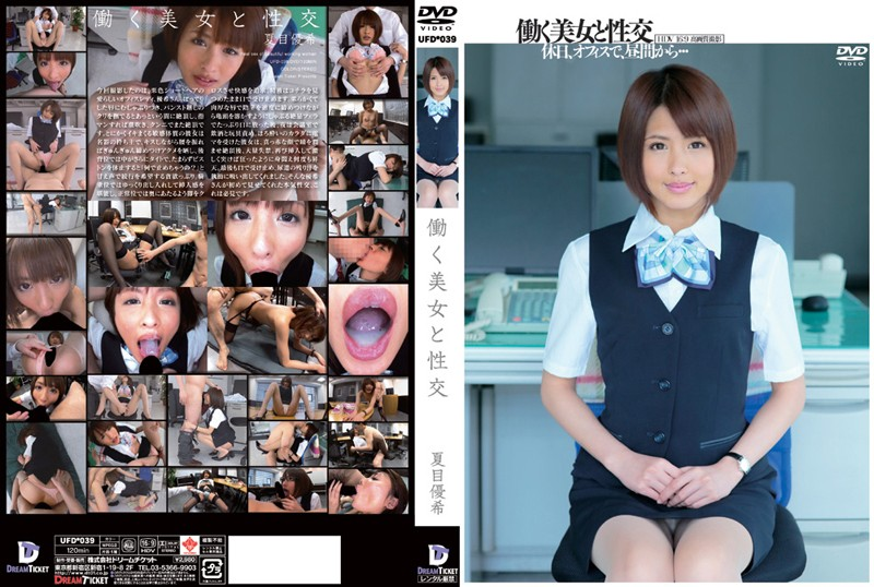 UFD-039 働く美女と性交 夏目優希