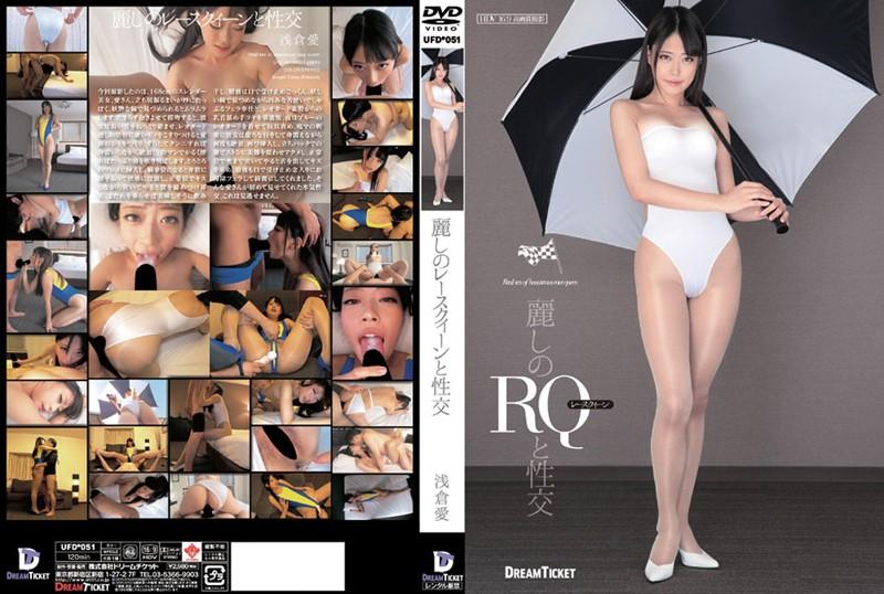 UFD-051 麗しのレースクィーンと性交 浅倉愛