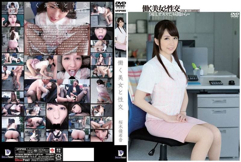 UFD-055 Beauty And Sexual Intercourse Sakuragi Yuki Sound Work