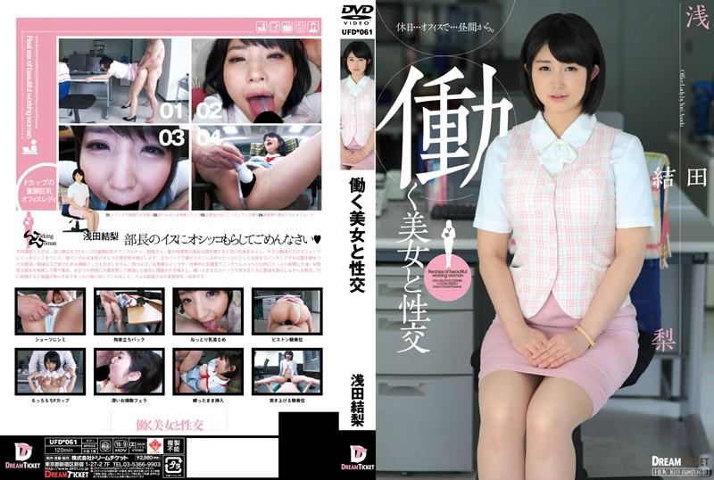[UFD-061] 働く美女と性交 浅田結梨