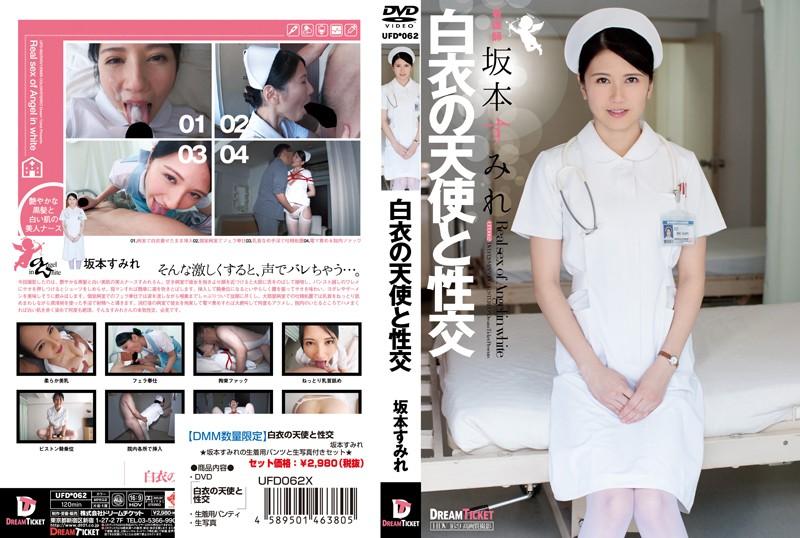 [UFD-062]【数量限定】白衣の天使と性交 坂本すみれ パンティと生写真付き