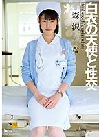 UFD-064 White Coat Angel Fuck Morisawa Kana Of