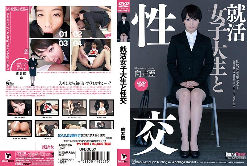 【DMM限定】就活女子大生と性交 向井藍 パンティと生写真付き